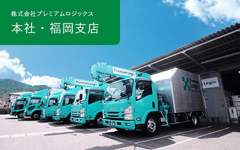 株式会社プレミアムロジックス 本社・福岡支店