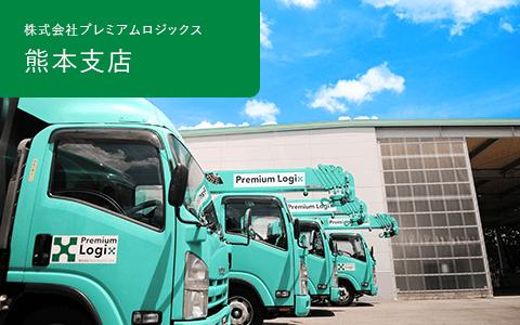 株式会社プレミアムロジックス 熊本支店