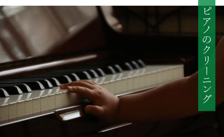 ピアノのクリーニング