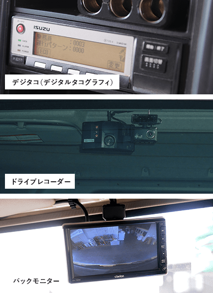 デジタコ、ドライブレコーダーを搭載